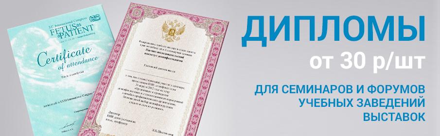 Печать дипломов в типографии