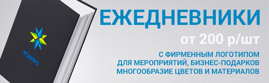 Ежедневники со своим логотипом