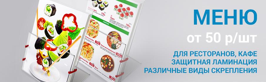 Печать и изготовление меню для ресторанов и кафе в типографии