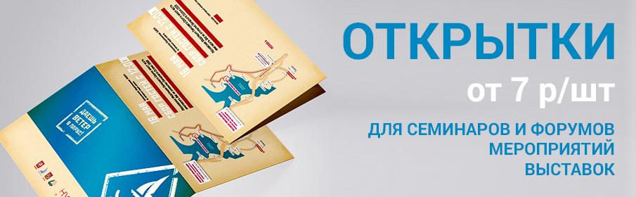 Печать открыток в типографии