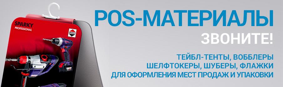 Печать и изготовление POS-материалов