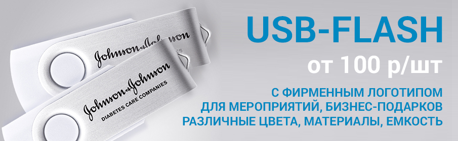 Печать на USB (флеш-картах)